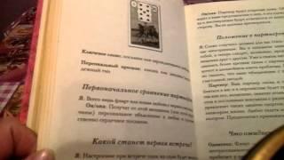 """Обзор книги """"Оракул любви М. Ленорман"""" Ирис Треппнер"""