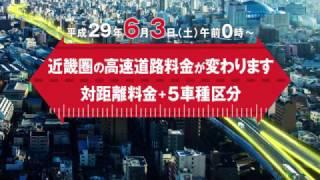 阪神高速・対距離料金移行CM(事前告知篇) thumbnail