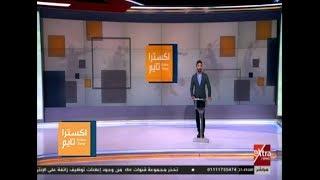 اكسترا تايم| تعرف على آخر نتائج الكشف الطبي على محمد صلاح