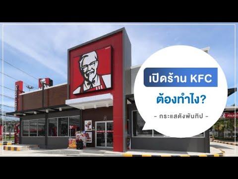 เปิดร้าน KFC ต้องทำไง  กระทู้จากพันทิป