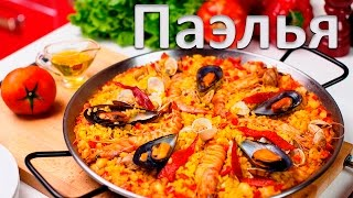 Испанское блюдо. Паэлья