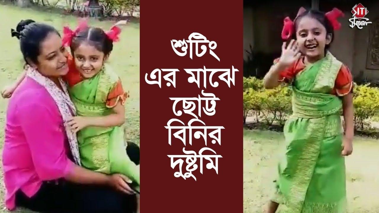 শুটিং এর মাঝে ছোট্ট বিনির দুষ্টুমি | Prothoma Kadombini | Meghan Chakraborty | Star Jalsha