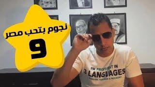 نجوم بتحب مصر - عمرو وهبه | محمد رجب | الحلقه 9