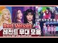 ReVeluv pick 레드벨벳 레전드 무대 모음ㅣRed Velvet Best Stage Compilation in MBCㅣ컴백 전 복습하기☆