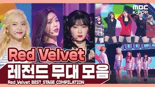 Download lagu [ReVeluv pick!] 레드벨벳 레전드 무대 모음ㅣRed Velvet Best Stage Compilation in MBCㅣ컴백 전 복습하기☆