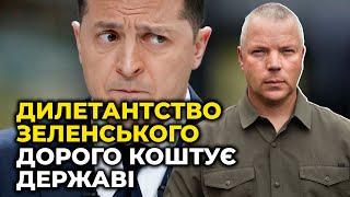 🔥 Гірка правда про наслідки політики Зеленського від генерала Забродського