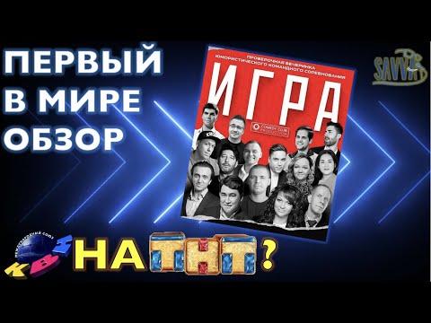 """КВН НА ТНТ! Шоу """"ИГРА"""". Первый в мире обзор."""