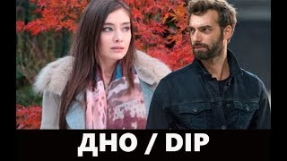 Смотреть сериал ДНО / DIP турецкий сериал 2018 года онлайн