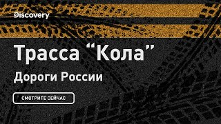 Дороги России: Трасса Кола