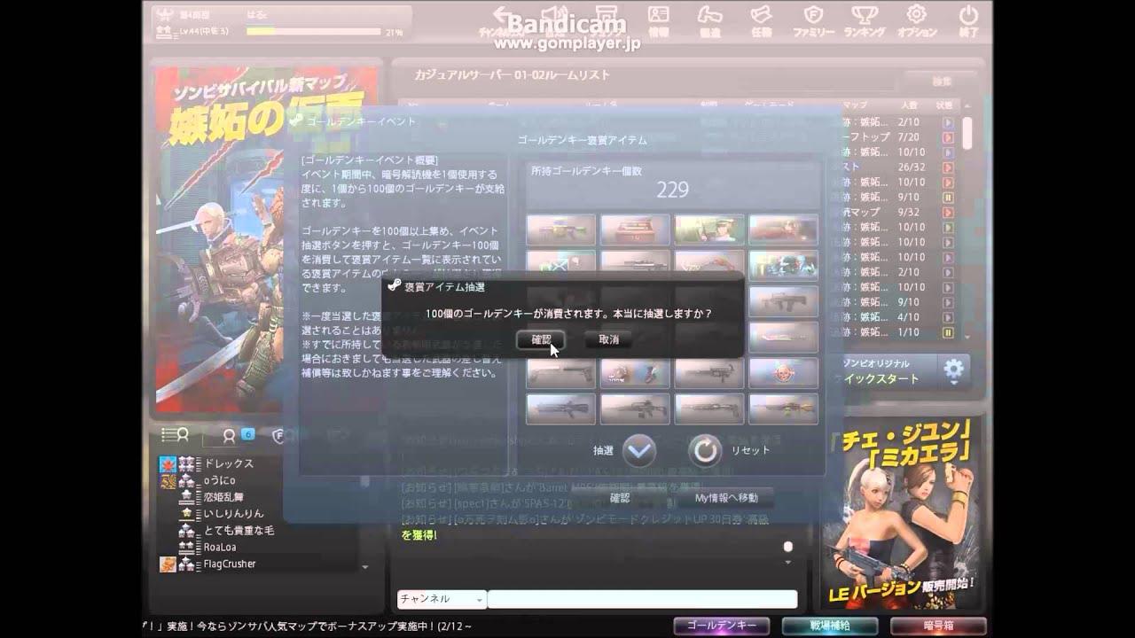 CSO] はるcが解読キーAコード開...