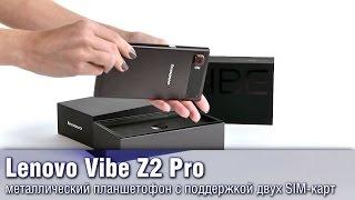 Обзор Lenovo Vibe Z2 Pro — цельнометаллического флагманского планшетофона