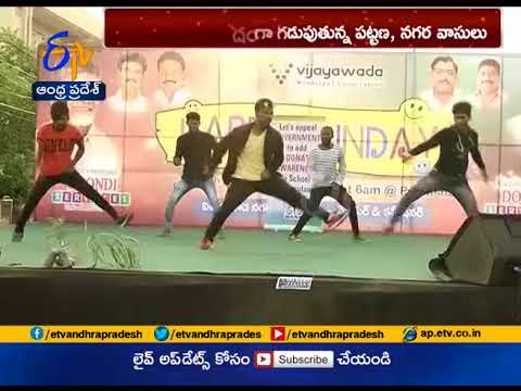 Youth celebrate Happy Sunday in Various Districts   Andhra Pradesh