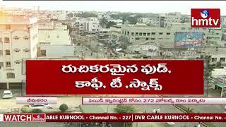 పెయిడ్ క్వారంటైన్ గా భీమవరం | SPl Story on Bhimavaram Paid Quarantine hotels | hmtv