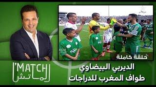برنامج الماتش : الديربي البيضاوي – طواف المغرب للدراجات (حلقة كاملة)