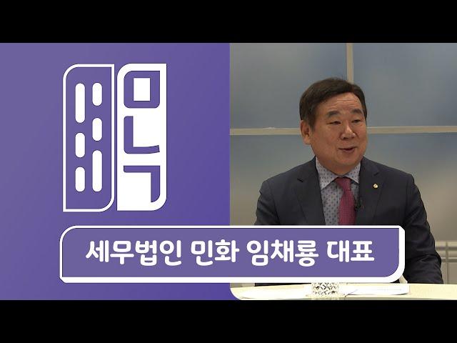 세무법인 민화 임채룡 대표 | 만나고싶은사람 듣고싶은이야기