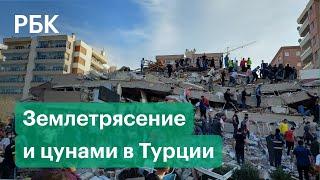 Мощное землетрясение в Турции. Видео разрушений в Измире
