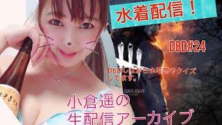 小倉遥 生配信 DbD#24 なぜか水着配信 Swimwear 小倉遥 動画 2