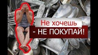 ОФИЦЕР ВДВ ПОЙМАН НА ПРОДАЖЕ 1КГ СЕРЕБРЯНЫХ ЛОЖЕК