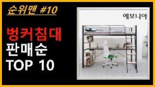 벙커침대 TOP 10 - 나만의 공간 벙커침대 1~10…