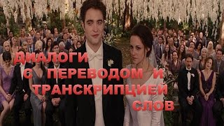 2 - The wedding - The Twilight Saga: Breaking Dawn 1