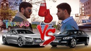 Типично Shorts - Сблъсък (BMW vs. Audi ? )