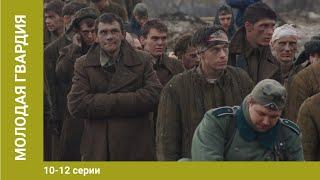 Молодая гвардия. 10-12 Серии. Сериал. Военная драма