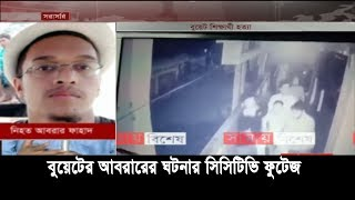 Somoy Exclusive: বুয়েটের আবরারের ঘটনার সিসিটিভি ফুটেজ | BUET | Somoy TV
