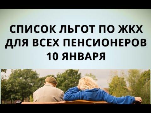 Список льгот по ЖКХ для всех пенсионеров 10 января