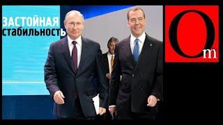 """Застойная """"стабильность"""". Россией правят тщеславные лузеры"""