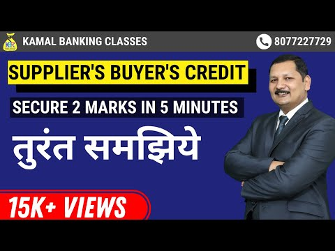 CAIIB BFM Module A Suppliers and Buyers Credit  in simple way  hindi by kamal 18102018