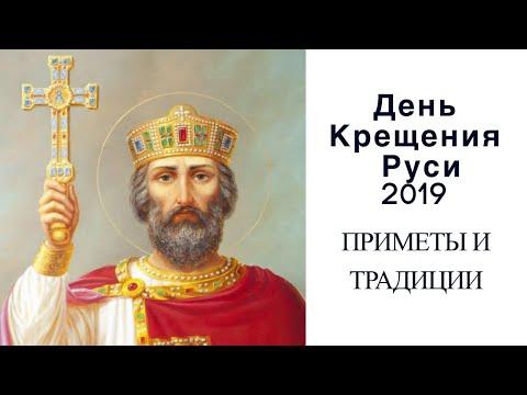 День Крещения Руси 2019: приметы и традиции