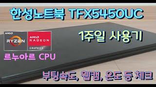 한성노트북 TFX5450UC 10일 사용 후기, 화상영…