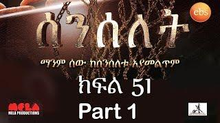 Senselet Drama S03 E51 ሰንሰለት ምዕራፍ 3 ክፍል 51- Part 1