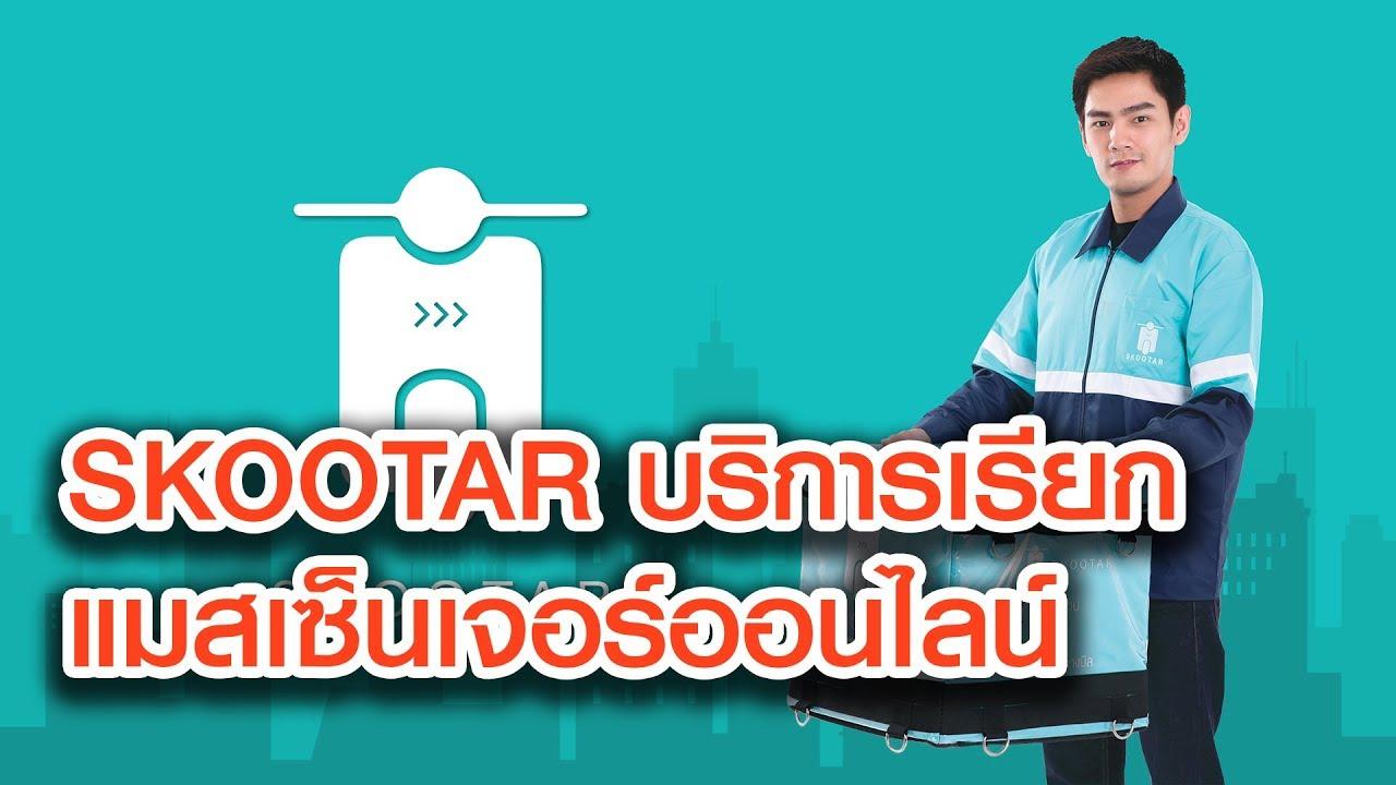 SKOOTAR บริการเรียกแมสเซ็นเจอร์ออนไลน์