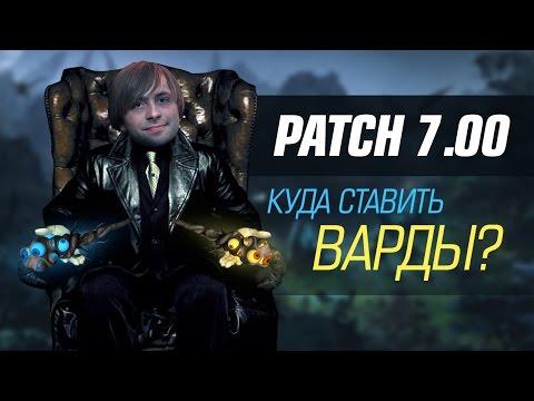 видео: patch 7.00 - куда ставить варды на новой карте?