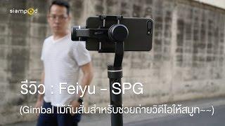siampod ep 113 : รีวิว : Feiyu - SPG (Gimbal ไม้กันสั่นสำหรับโทรศัพท์มือถือ)