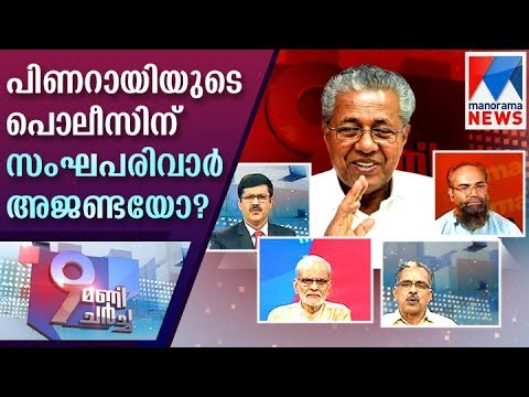 Does Kerala police have hidden agenda of RSS | Manorama News