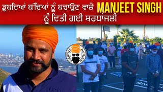 A Tribute To Manjeet Singh - Sikh Man Who Lost His Life While Saving 3 Drowning Kids