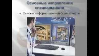 10.02.02 - Информационная безопасность телекоммуникационных систем(, 2015-04-21T11:28:23.000Z)
