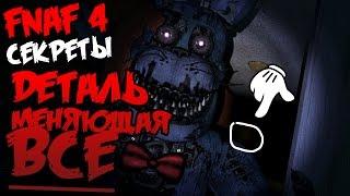 - СЕКРЕТЫ Five Nights At Freddy s ДЕТАЛЬ МЕНЯЮЩАЯ ВСЁ
