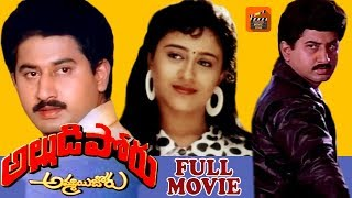 ALLUDI PORU AMMAI JORU | TELUGU FULL MOVIE | SUMAN | VENITHA | CHANDRA MOHAN | TELUGU MOVIE ZONE