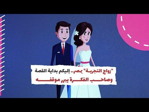 """""""زواج التجربة"""" بمصر.. إليكم بداية القصة وصاحب الفكرة يبرر موقفه"""