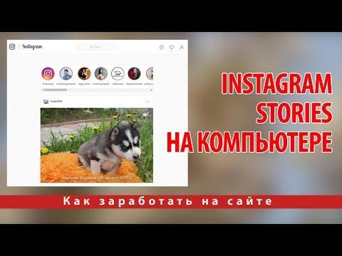 Как пользоваться Instagram Stories на компьютере