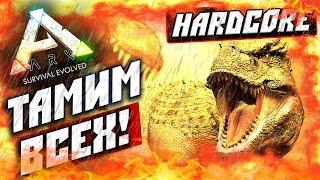 ARK: Survival Evolved — Это АРК! (HARDCORE) #1 (с2)