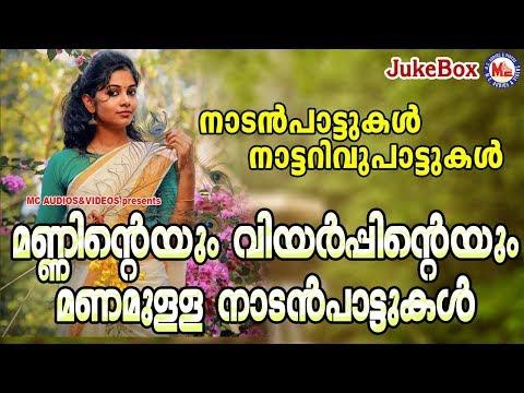 മണ്ണിൻറ്റെയും-വിയർപ്പിൻറ്റെയും-മണമുള്ള-പാട്ടുകൾ-|-nadanpattukal-in-malayalam|folk-song-audio-jukebox