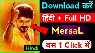 Download Mersal Full Movie In Hindi Dubbed HD | Mersal Full Movie Download Link