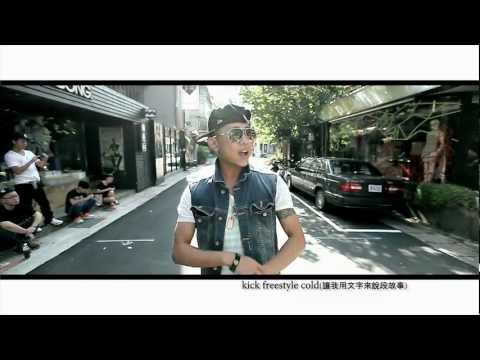 滿人 Manchuker  - 蒙娜麗莎 Monalisa Ft. 恩琦, Rosana (全新專輯精武 Official HD MV)