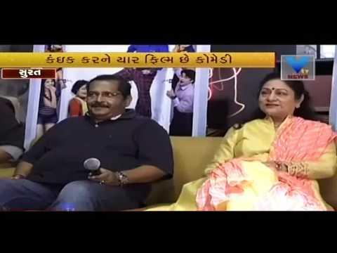kaik Karne Yaar Gujarati Movie Star Cast Aruna Irani & Tiku Talsania exclusive talks with VTV