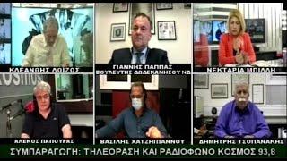 ΙΩΑΝΝΗΣ ΠΑΠΠΑΣ - TV KOSMOS (11-5-21)