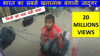 बंगाल का काला जादूगर - Great Indian Street black Magic Show in India : Hindi Top Comedy